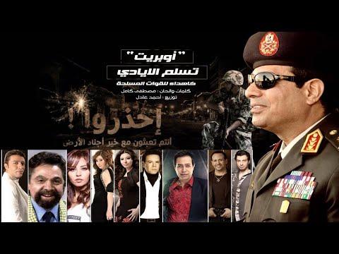 Teslam El Ayadi Operate - Various Artists | أوبريت تسلم الأيادي - غناء المجموعة