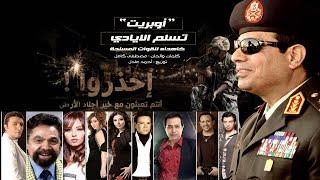 Teslam El Ayadi Operate - Various Artists / أوبريت تسلم الأيادي - غناء المجموعة