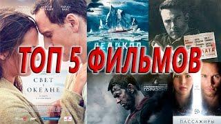 ОБЗОР | ТОП 5 ФИЛЬМОВ | Anna Ilina