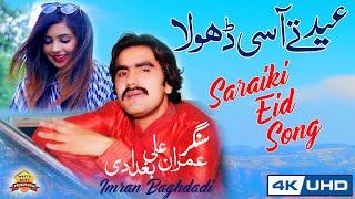 Eid Te Aai Dhola | Singer Imran Ali Baghdadi | Saraiki Punjabi Eid Song 2019 | Official Video Song