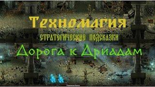 Техномагия ' дорога к Дриадам'