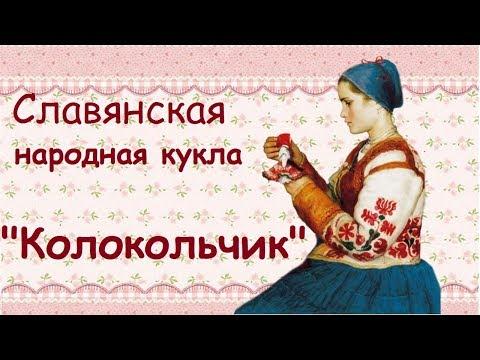 МК// Кукла Колокольчик // 2 варианта