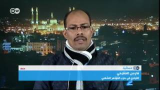كيف يرى حزب الرئيس السابق صالح مبادرة كيري التي استثني منها؟