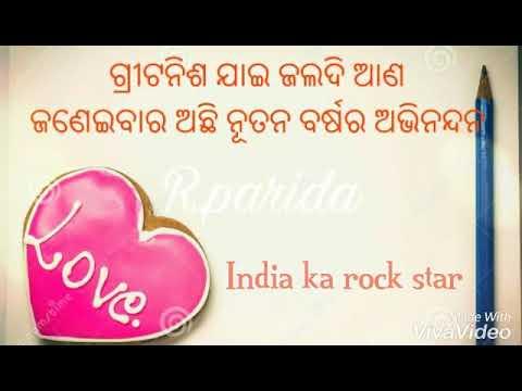 New Year Me New Odia Dhega