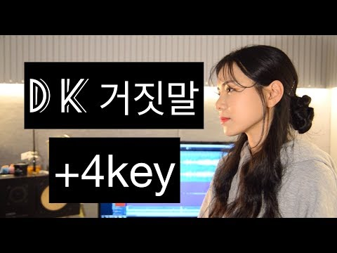 DK 디케이 - 거짓말 +4key COVER BY NIDA 여자 커버