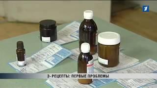 пБК: Система обязательных электронных рецептов
