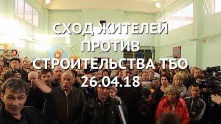 Сход жителей против строительства полигона ТБО г.о. Егорьевск 26.04.18