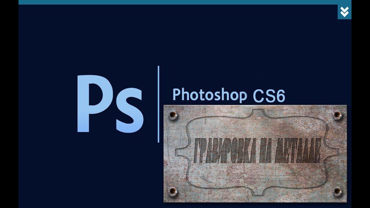 Как сделать гравировку в фотошоп