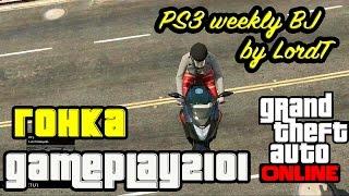 GTA 5 Online - Как получить оружие из расширенного издания и электрошокер ?  [PS3]