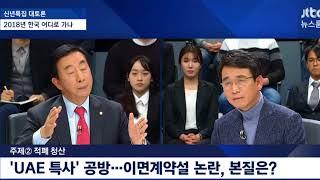 팩트와 주장을 헷갈려하는 김성태 의원