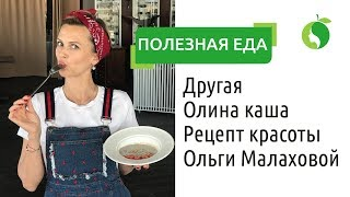 Полезная еда | Другая Олина каша, рецепты правильного питания | Рецепты красоты Ольги Малаховой