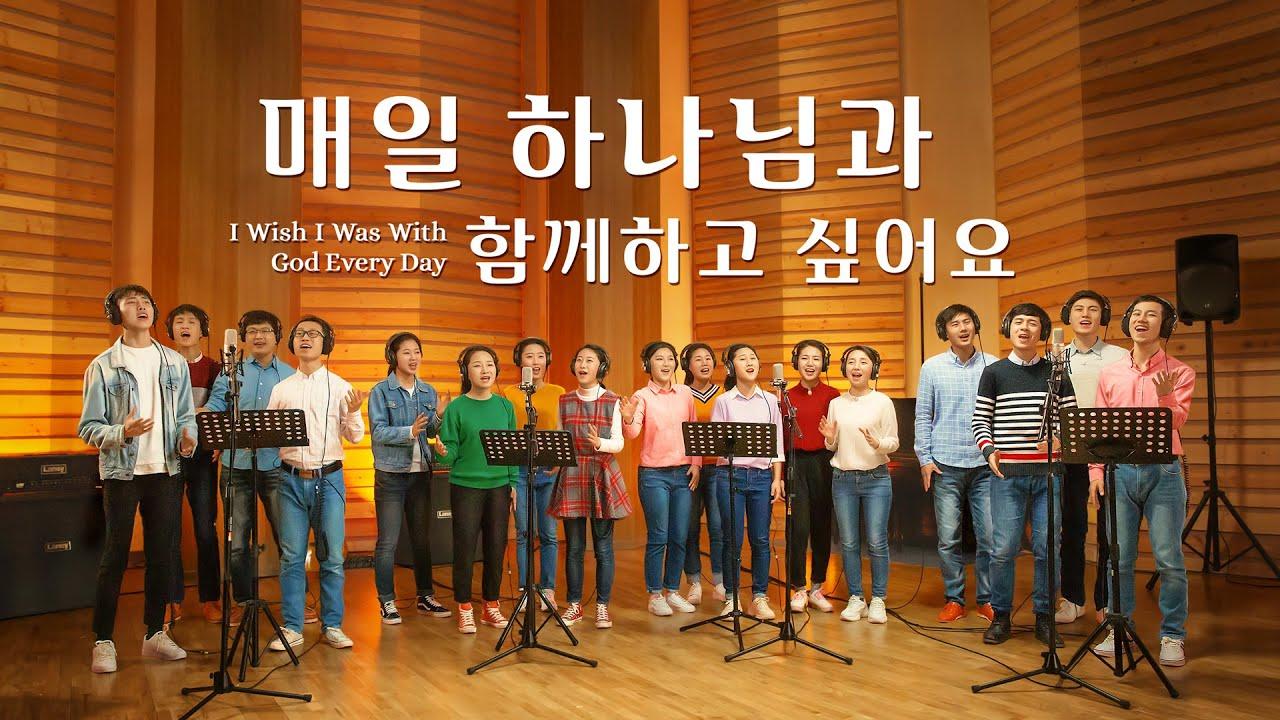 찬양 뮤직비디오/MV <매일 하나님과 함께하고 싶어요> (교회 합창 찬양)