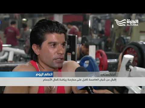 إقبال الشبان في كابل على رياضة كمال الأجسام