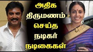 அதிக திருமணம் செய்த நடிகர் நடிகைகள்    Tamil Cenima News   Tamil Rockers   Kollywood Tamil News