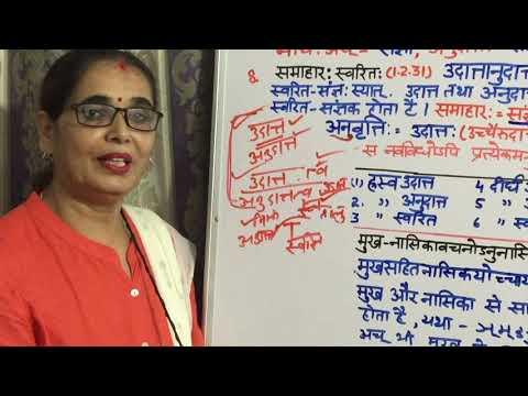 SANGYA SUTRA  Lesson-10 Anudatta Swarita Anunasik Sangyas for all competitive exams