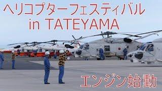 海上自衛隊 SH-60K &UH-60J エンジン始動~Taxi out