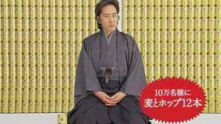 田村正和2010新春sapporo廣告じゃんけん預告篇.