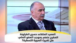 العميد المتقاعد حسين الطراونة - المفرج عنهم بموجب العفو العام، هل تغيرت الصورة النمطية؟