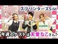 【競馬予想】「スプリンターズS(GI)」ゲスト・天童なこ MC:ユーマ、さくまみお(18…