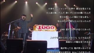 本日のブログで福岡で通算1000公演を達成した時の話をしていたので...