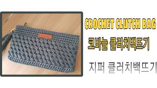 [코바늘뜨기136]/crochet clutch bag/…