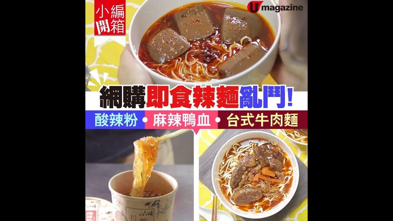 【#小編開箱】網上辦館 抵買辣麵罐頭鮑