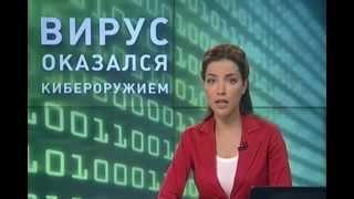 Компьютерный вирус Gauss Гаусс новое кибероружие хакера