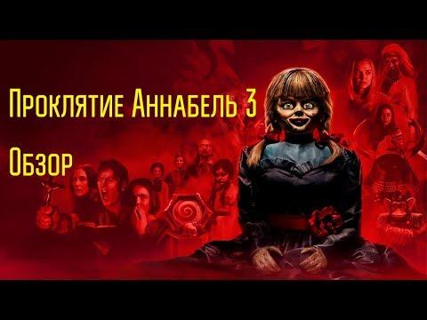 Обзор на фильм Проклятие Аннабель 3 | Обзор на премьеры