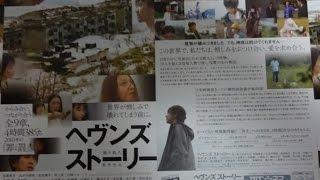 ヘヴンズ ストーリー 2010 映画チラシ 2010年10月2日公開 シェアOK お気...