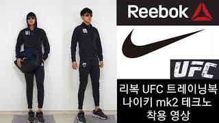 [리복] 트레이닝복 세트와 나이키 m2k 테크노 착용 …