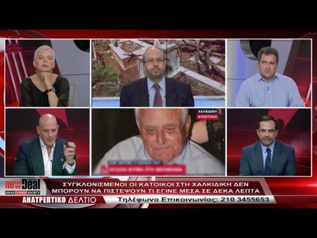 Πάνος Μαυρίδης σχολιάζει την τραγωδία στην Χαλκιδική