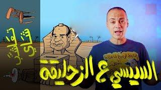 {تعاشب شاي}(262) السيسي ع الزحليقة!