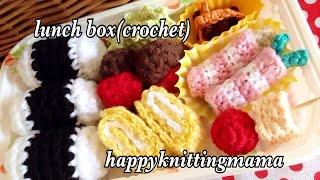 ♡おべんとう♡【crochet world #2】lunch box(crochet)かぎ針編みでお弁当を作って遊んでみました♪happyknittingmama/ハピママ