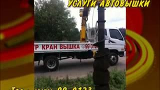 видео Услуги автовышки