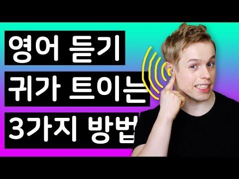 영어에 귀가 탁 트이는 3가지 방법