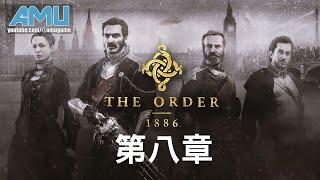 The Order:1886 劇情攻略 (10) 第八章:圍攻