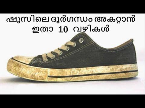 ഷൂസിലെ ദുർഗന്ധം അകറ്റാൻ ഇതാ 10 വഴികൾ | How to remove smell from Shoes| Malayalam