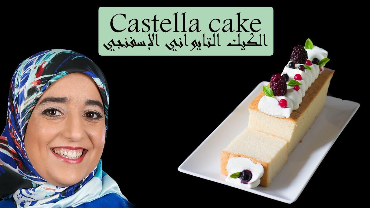 Castella cake  الكيك الإسفنجي التايواني