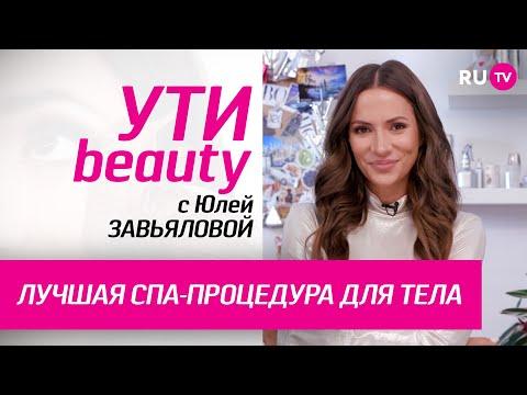 Лучшая СПА-процедура для тела | Ути-Beauty. Выпуск 131