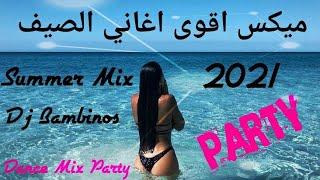ميكس عربي رمكسات اجمل اغاني 2021 - Mix Arabic Dance Summer 2021
