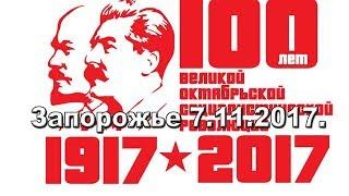 Празднование 100 - летия Великой Октябрьской Социалистической революции.Украина.Запорожье 7.11.2017.