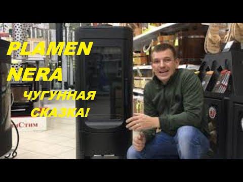 Печь Nera от компании Plamen. Чугунная, надёжная, шикарная печь-камин.#Plamen#Nera#чугункамин.