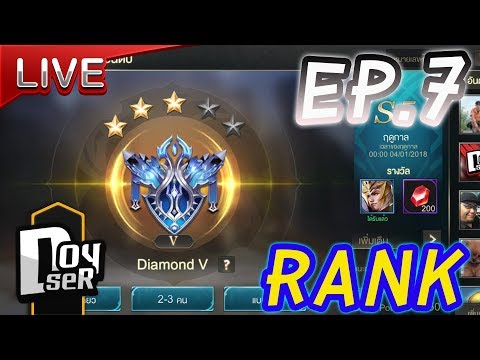 Live:ROV ไต่แรงค์Diamond II ต่อ กับ Doyser Ep.7
