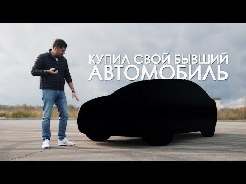 Купил свой бывший автомобиль.Anton Avtoman.