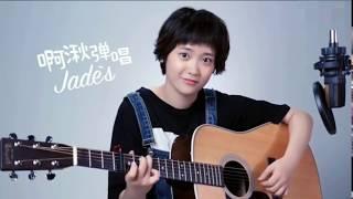 Vy Vy mỉm cười khuynh thành -( Yêu em từ cái nhìn đầu tiên OST) - Guitar solo cover