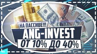 Обзор инвестиционного проекта под названием Ang-Invest. Заработок в интернете 2018
