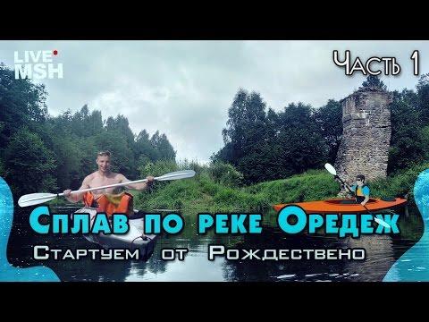 Сплав на байдарке по реке Оредеж. День 1