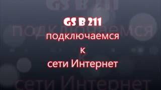 видео GS B210 - спутниковый ресивер приставка тюнер hd