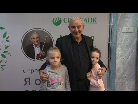 Михаил Казиник показал детям мир классической музыки