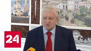 Сергей Миронов: результаты нашей партии в два раза лучше, чем 5 лет назад. Интервью на \